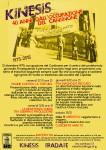 KINESIS. 40 anni dall'occupazione del Cantinone. 1975-2015